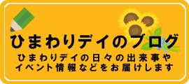ひまわりデイのブログ