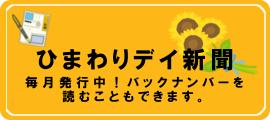 ひまわりデイ新聞